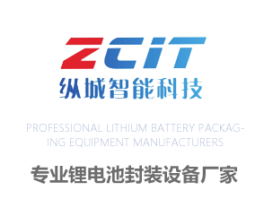 Dongguan Zongcheng Intelligent Technology Co., Ltd.